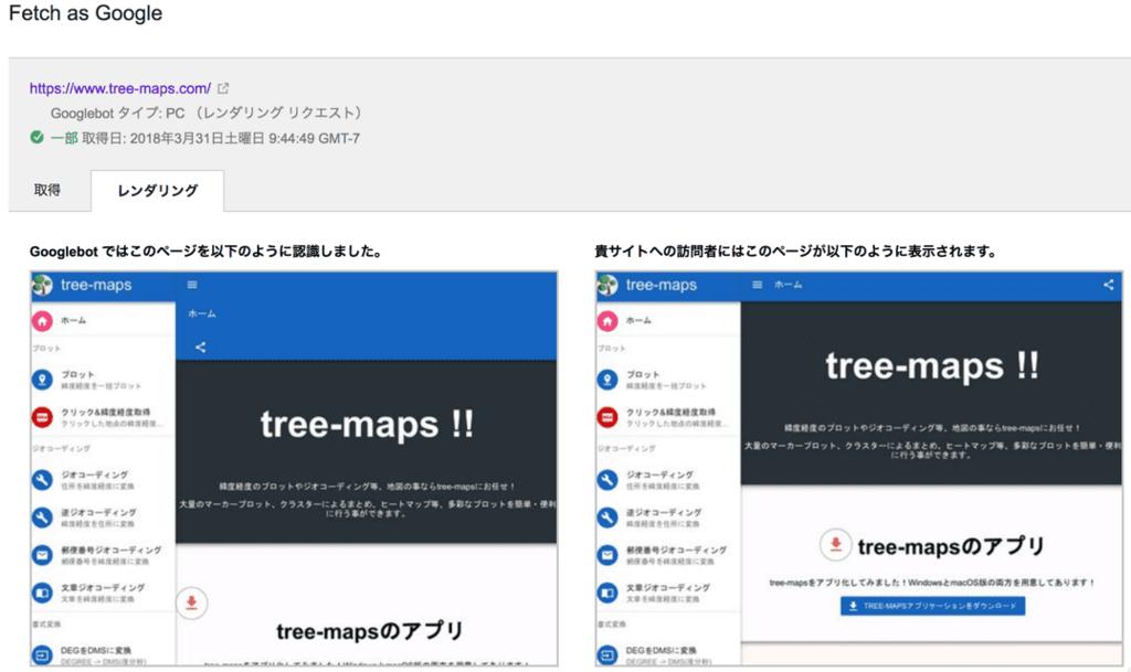 f:id:treeapps:20180401014756p:plain