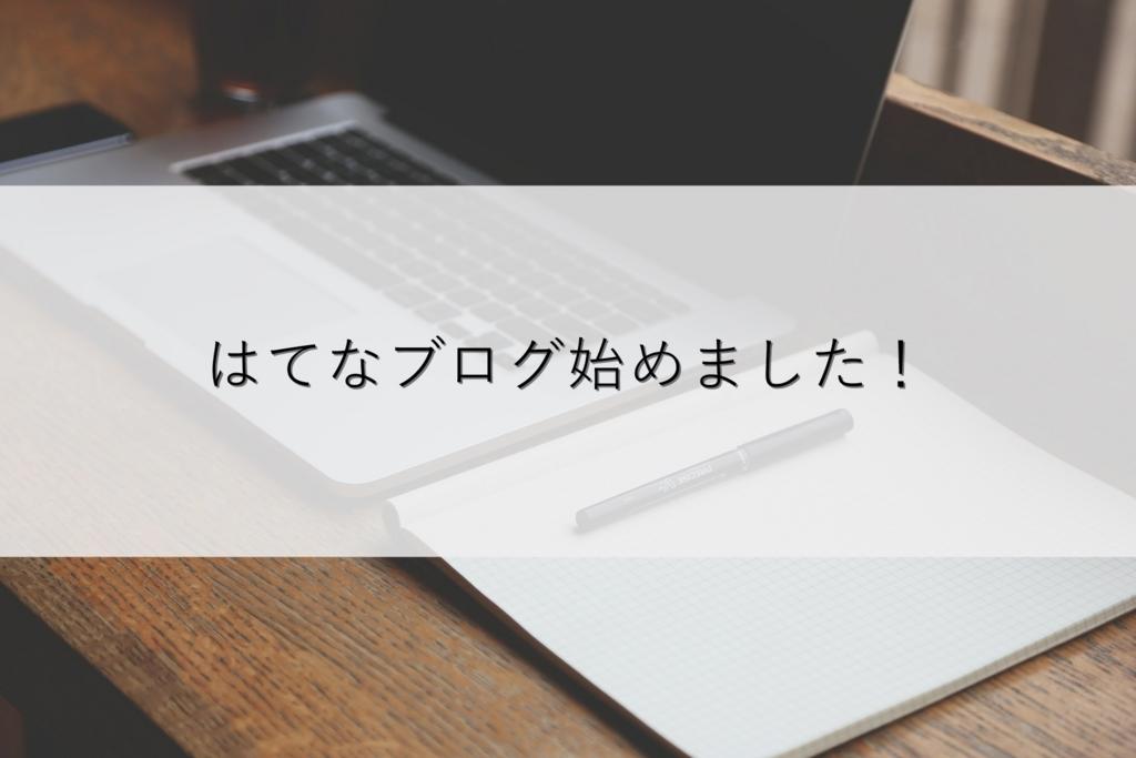 f:id:treeblog:20170225212514j:plain