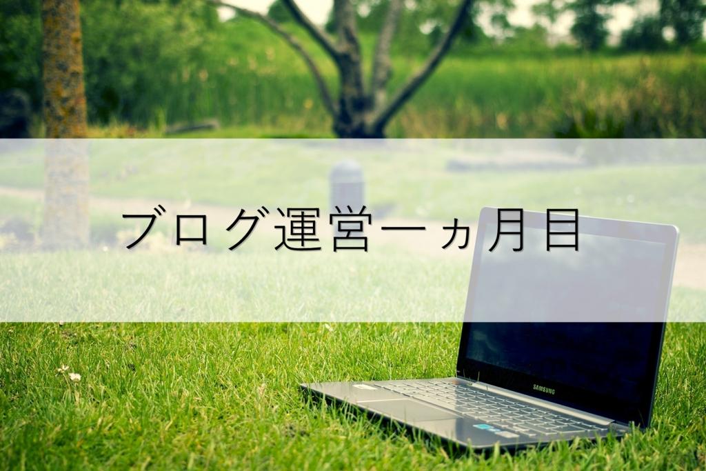 f:id:treeblog:20170401104056j:plain