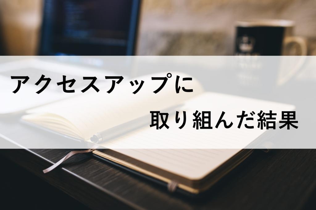 f:id:treeblog:20170525205148j:plain