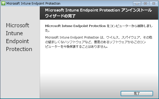 MSEやIntune Endpoint Protectionの調子が悪い - treedown's Report