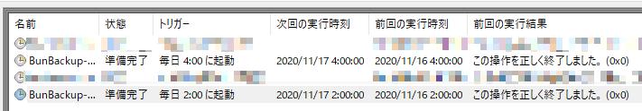 f:id:treedown:20201116125703p:plain
