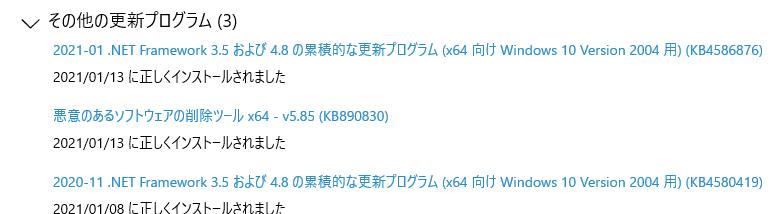 f:id:treedown:20210113130402p:plain