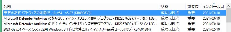 f:id:treedown:20210310170434p:plain