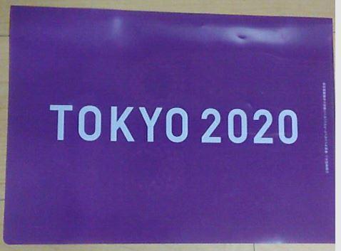 東京オリンピック・クリアファイル裏面