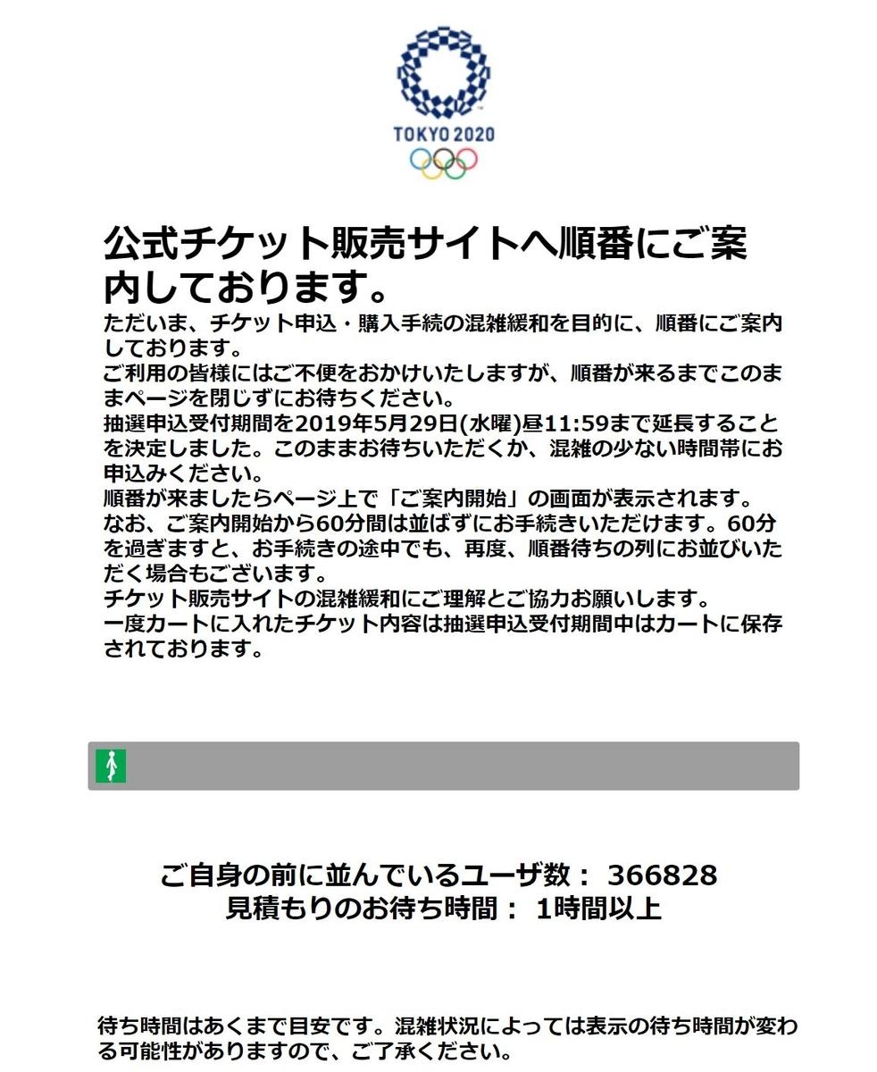 オリンピックチケット購入サイト