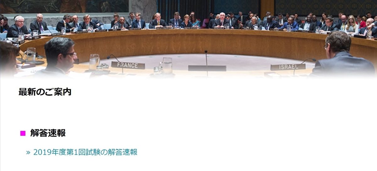 国連英検解答速報