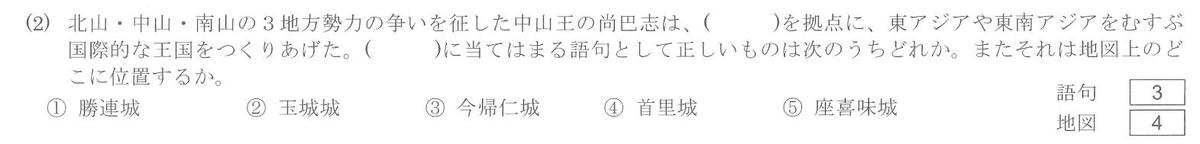 2014年通訳案内士過去問(沖縄)