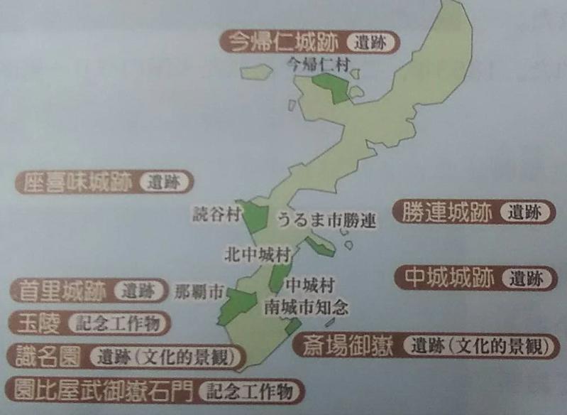 世界遺産「琉球王国の城及び関連遺産群」(2000年)
