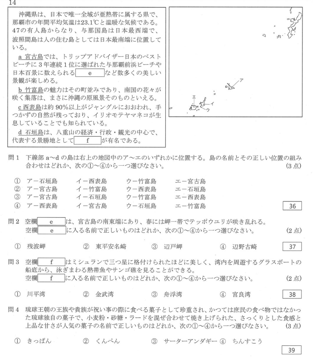 2018年通訳案内士過去問(沖縄)