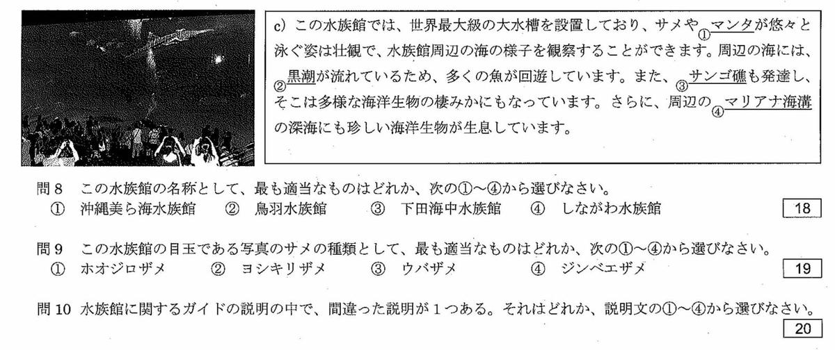 2011年通訳案内士過去問(沖縄)