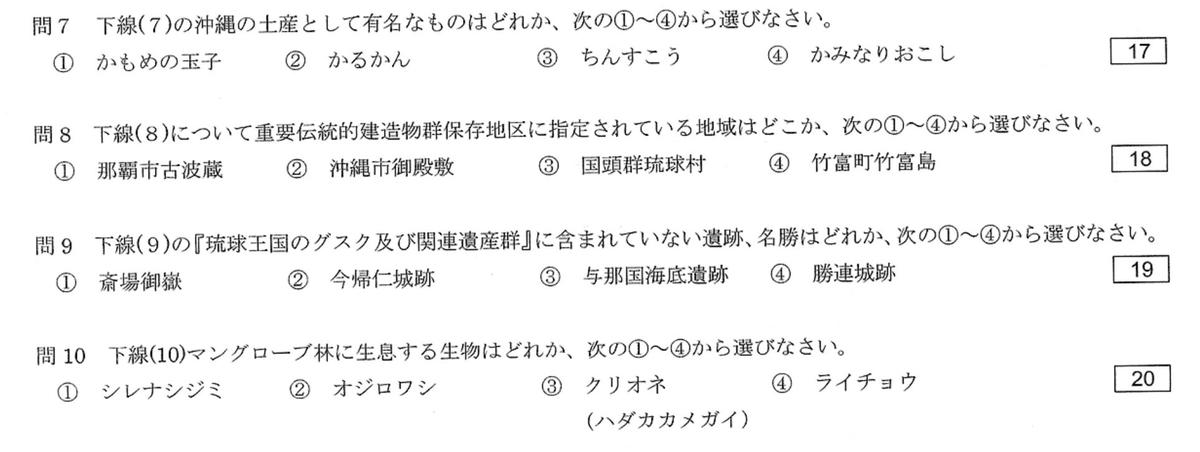 2010年通訳案内士過去問(沖縄)
