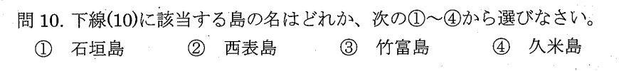 2008年通訳案内士過去問(沖縄)