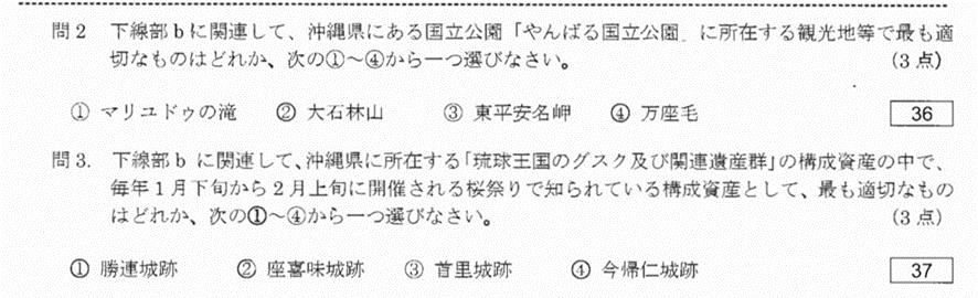 2017年通訳案内士過去問(沖縄)