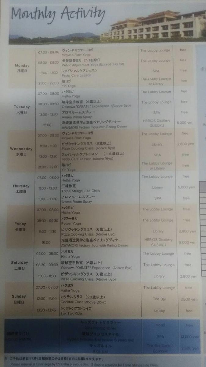 アクティビティ in ザ・リッツ・カールトン沖縄