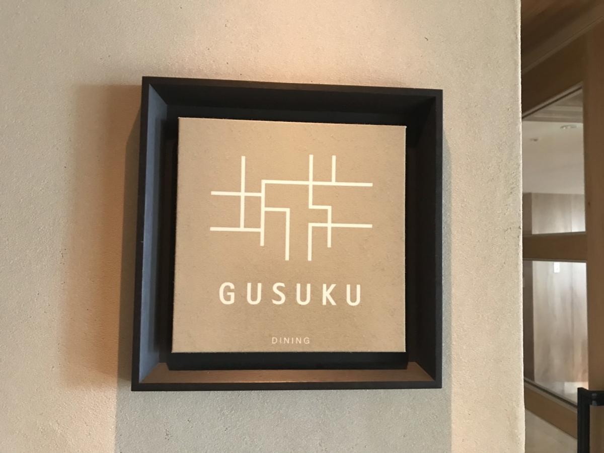 グスク in ザ・リッツ・カールトン沖縄