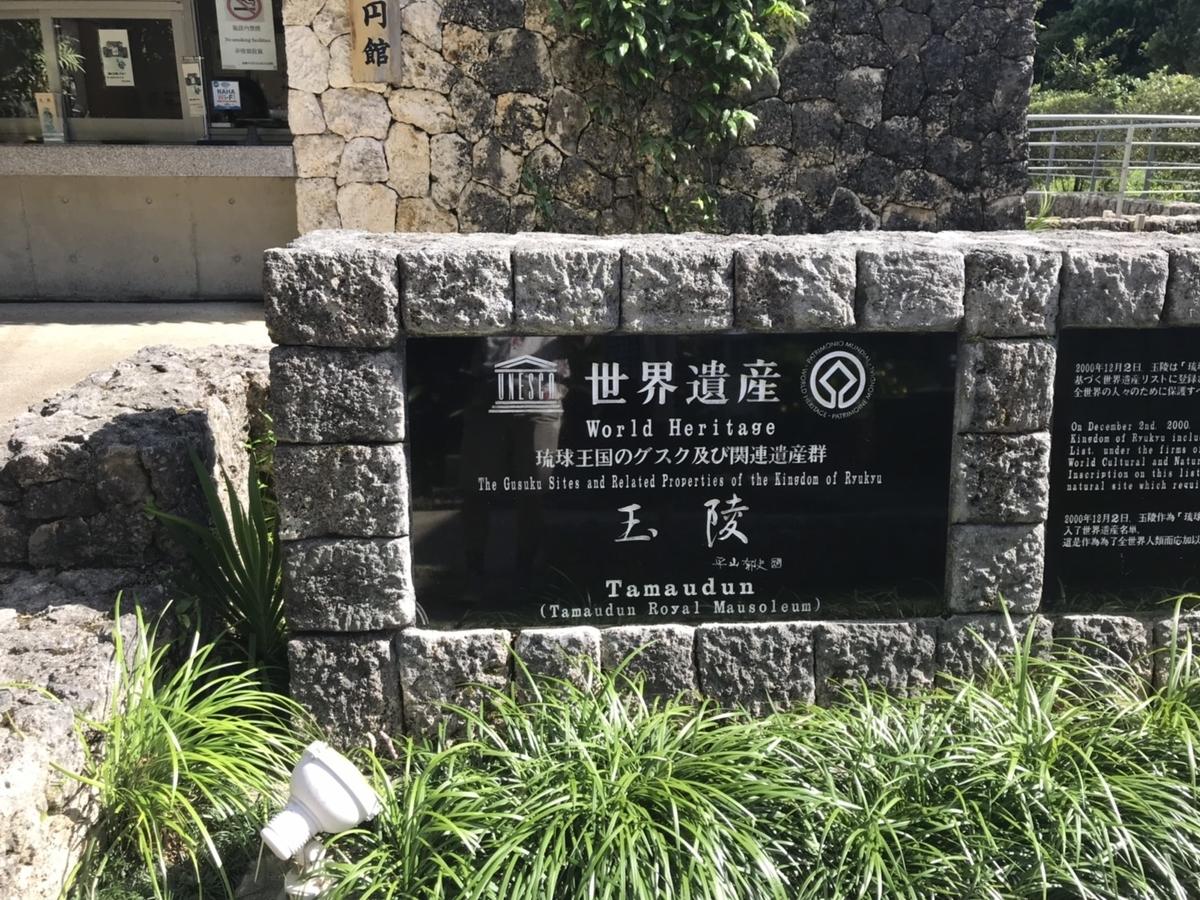琉球王国のグスク及び関連遺産群・玉陵記念碑