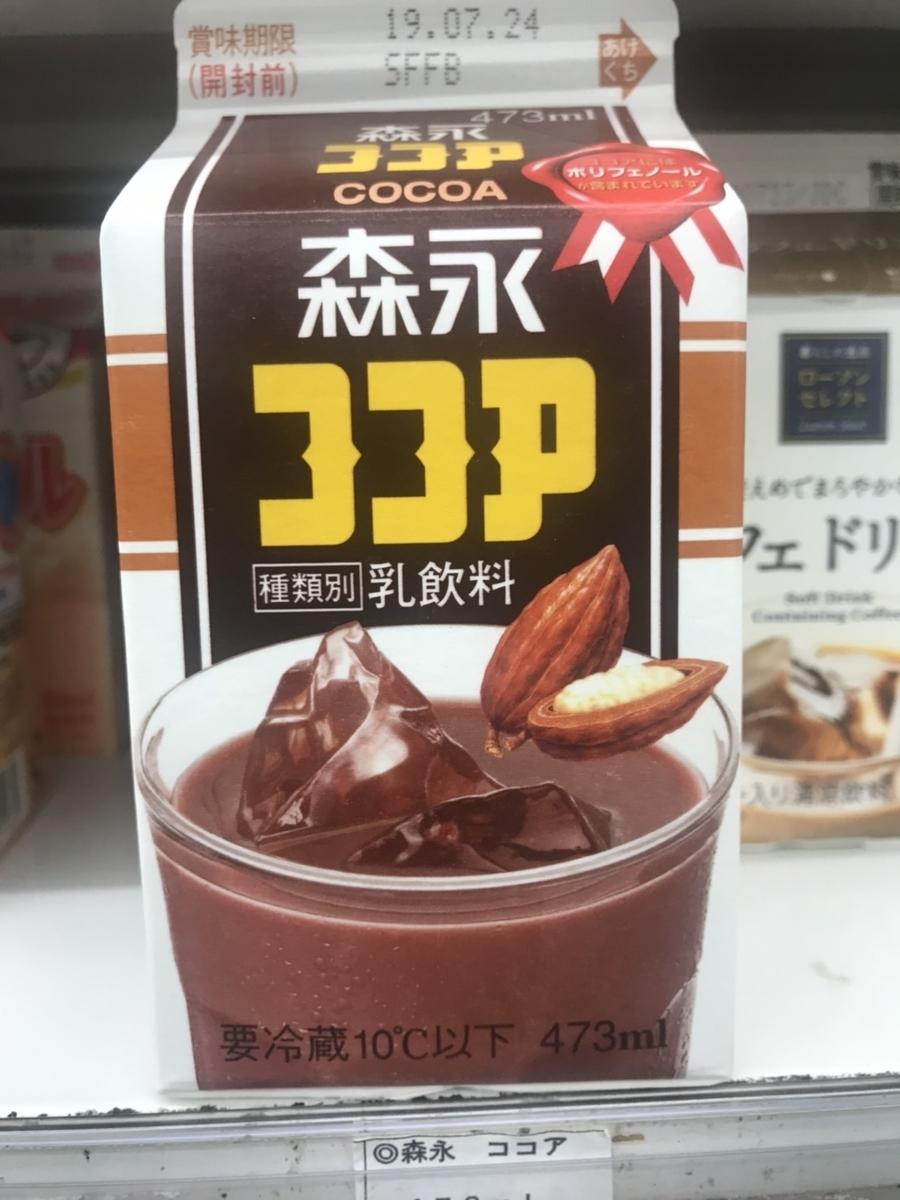 森永ココア in 沖縄