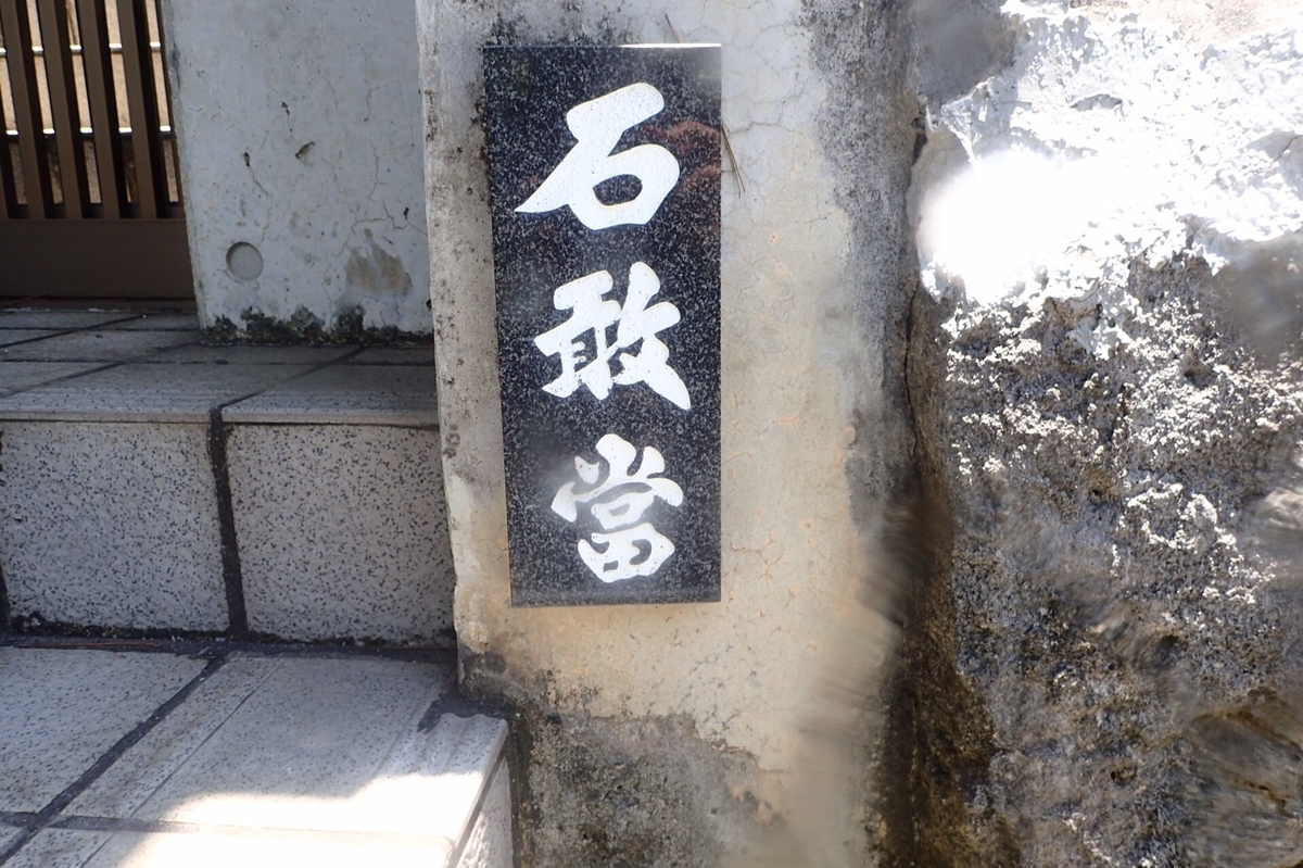 石敢當 in 沖縄