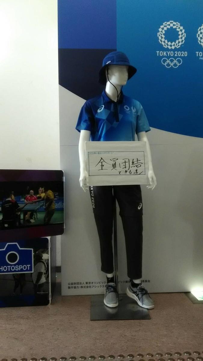 東京2020ボランティア共通研修