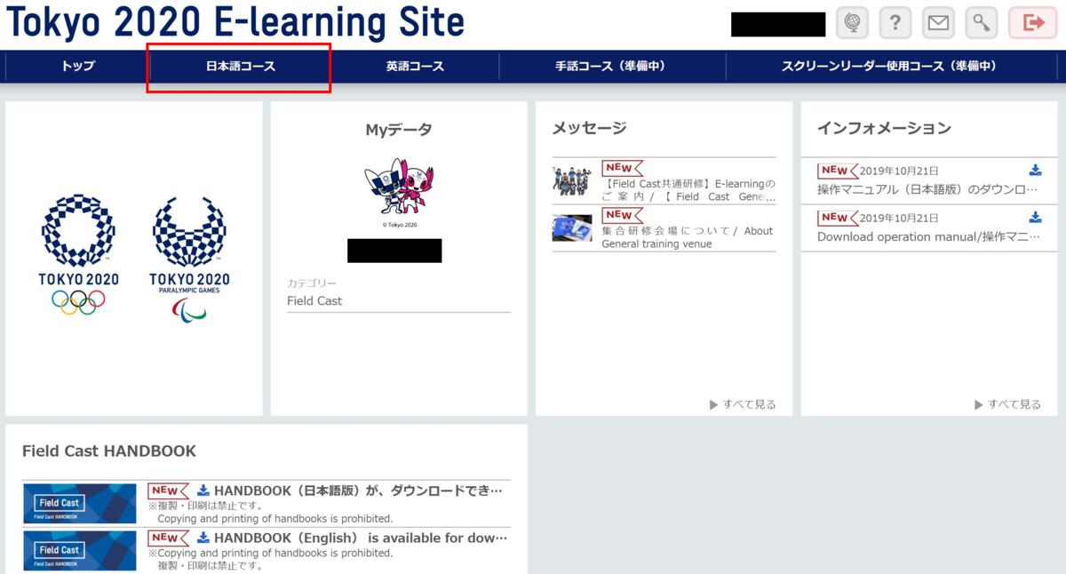 東京2020ボランティアE-learning