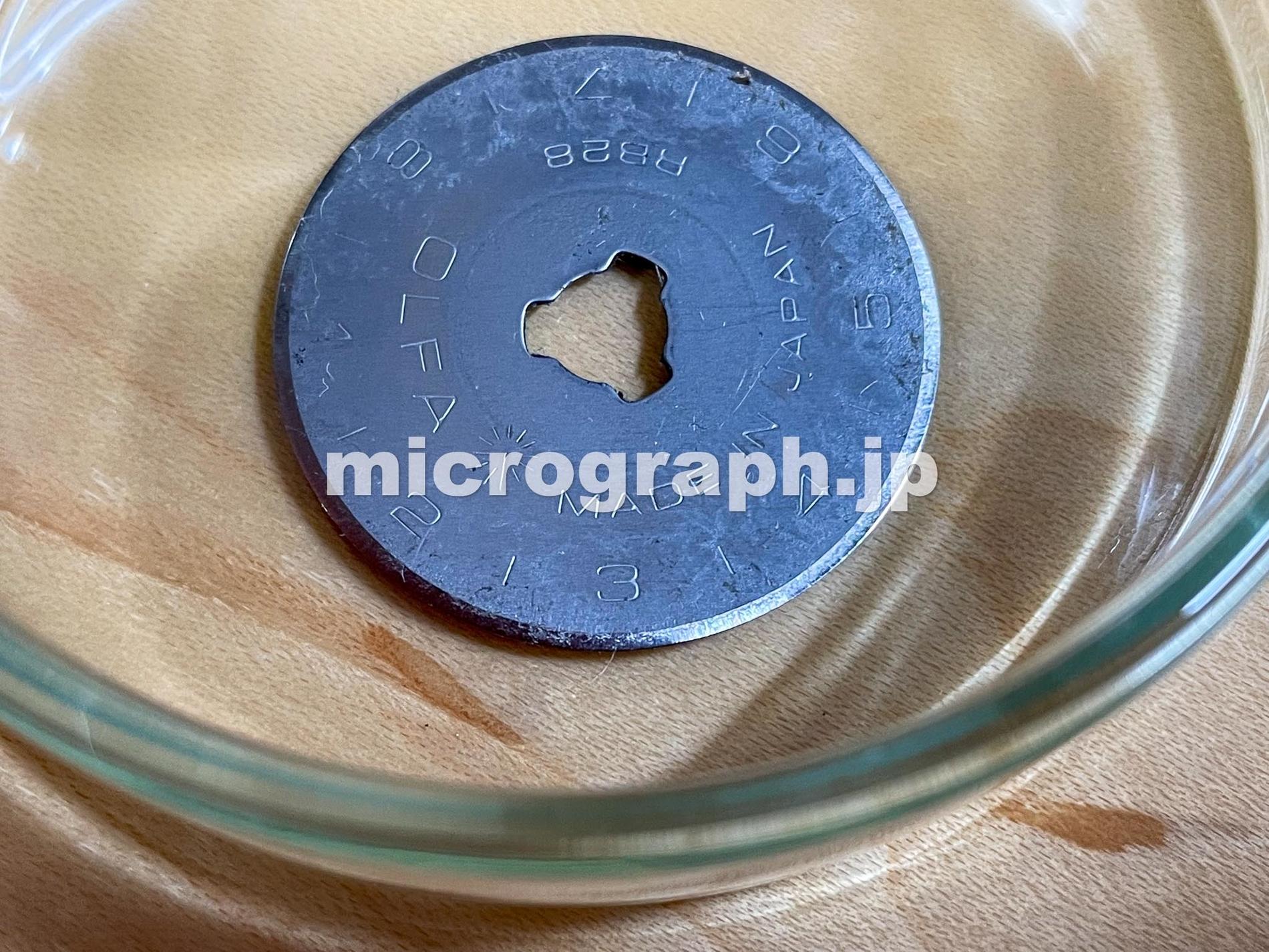ロータリーカッターの刃の写真