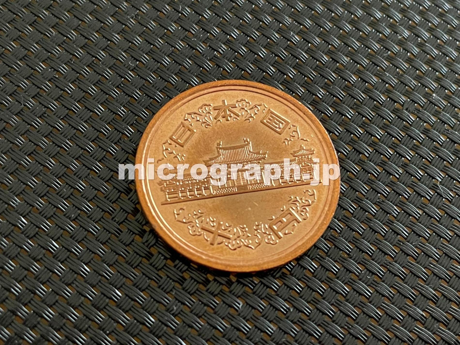 10円玉の裏の写真