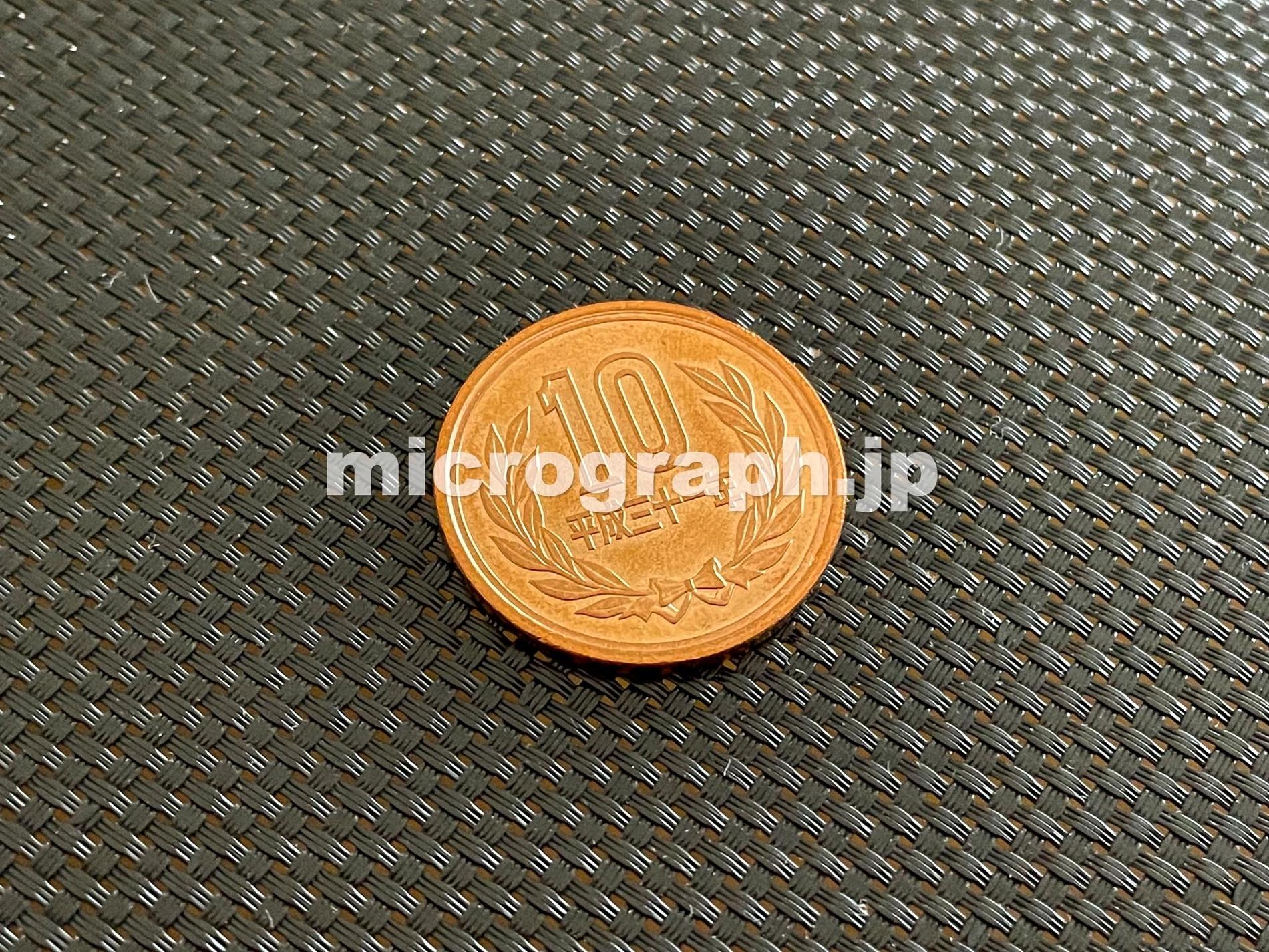 10円玉の表の写真