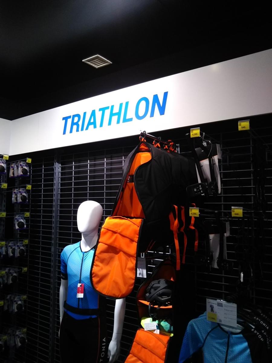 f:id:triathlon_runbikeswim:20190331160319j:plain