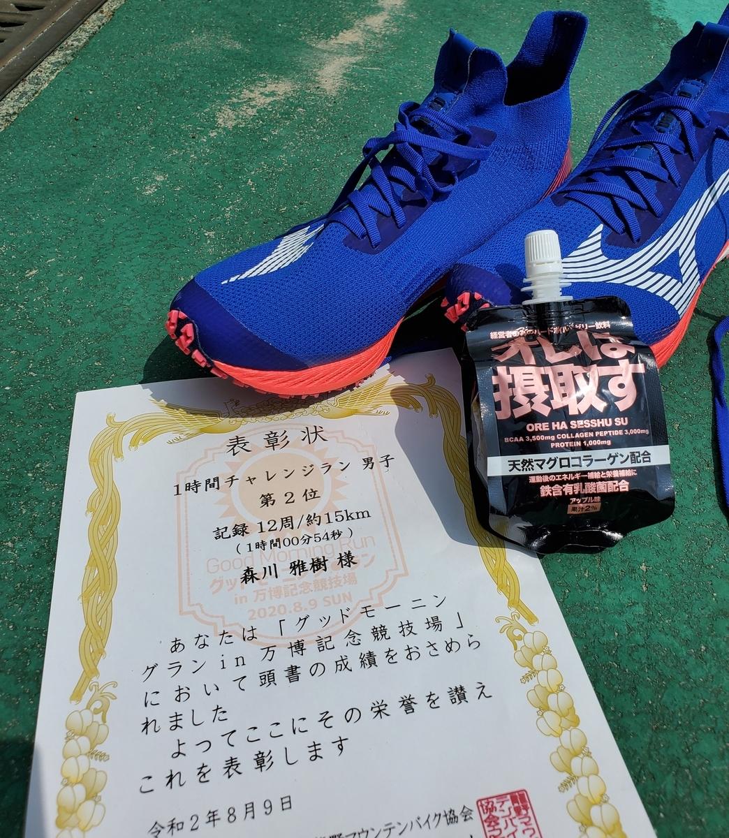f:id:triathlon_runbikeswim:20200831160323j:plain