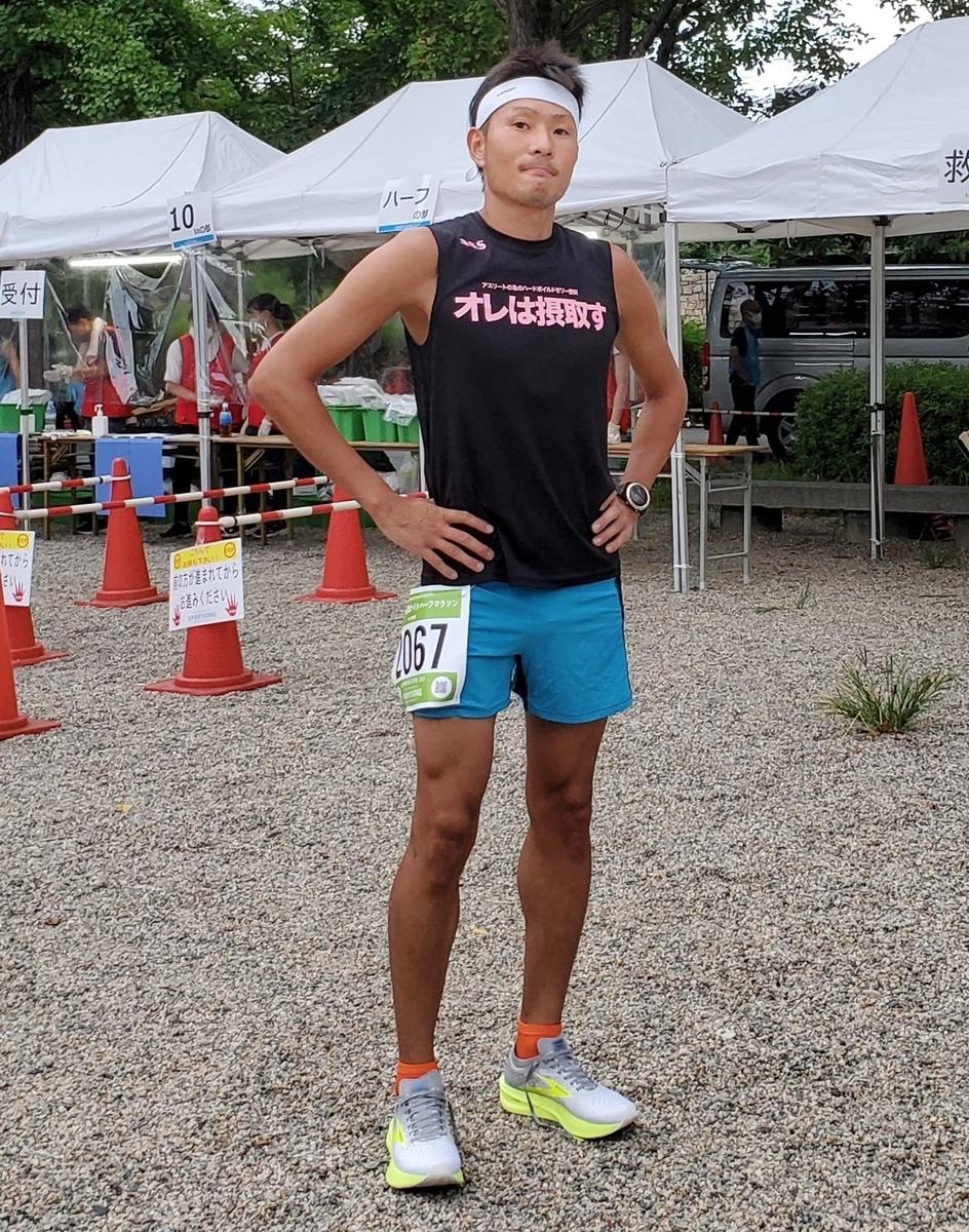 f:id:triathlon_runbikeswim:20200918144611j:plain