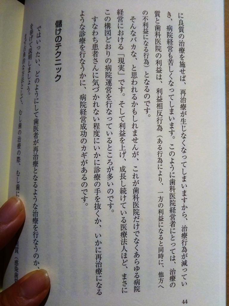 f:id:trich-japan:20180406122808j:plain