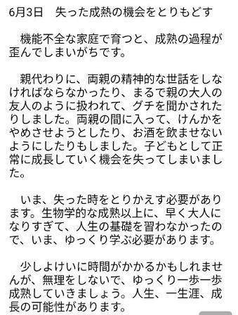 f:id:trich-japan:20180628214126j:plain