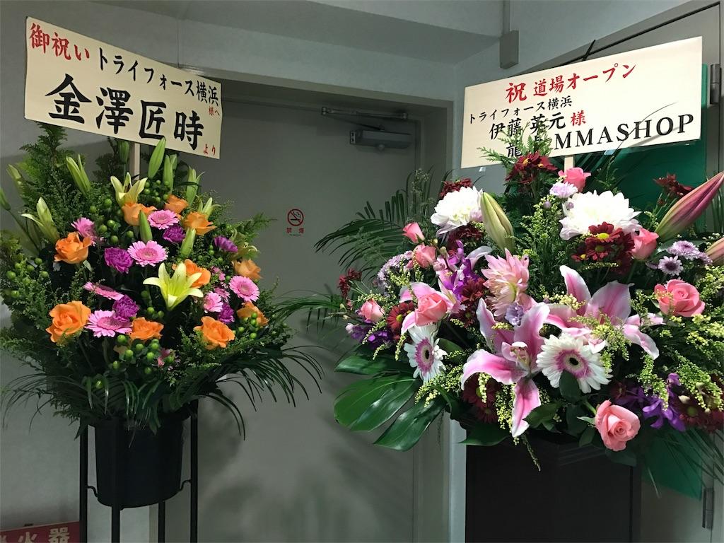 f:id:triforceyokohama:20161201233311j:plain