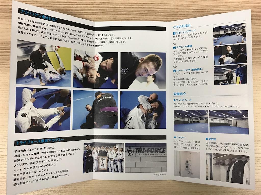 f:id:triforceyokohama:20170329165755j:image