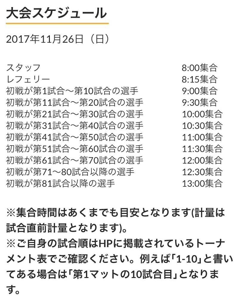 f:id:triforceyokohama:20171125102633j:image