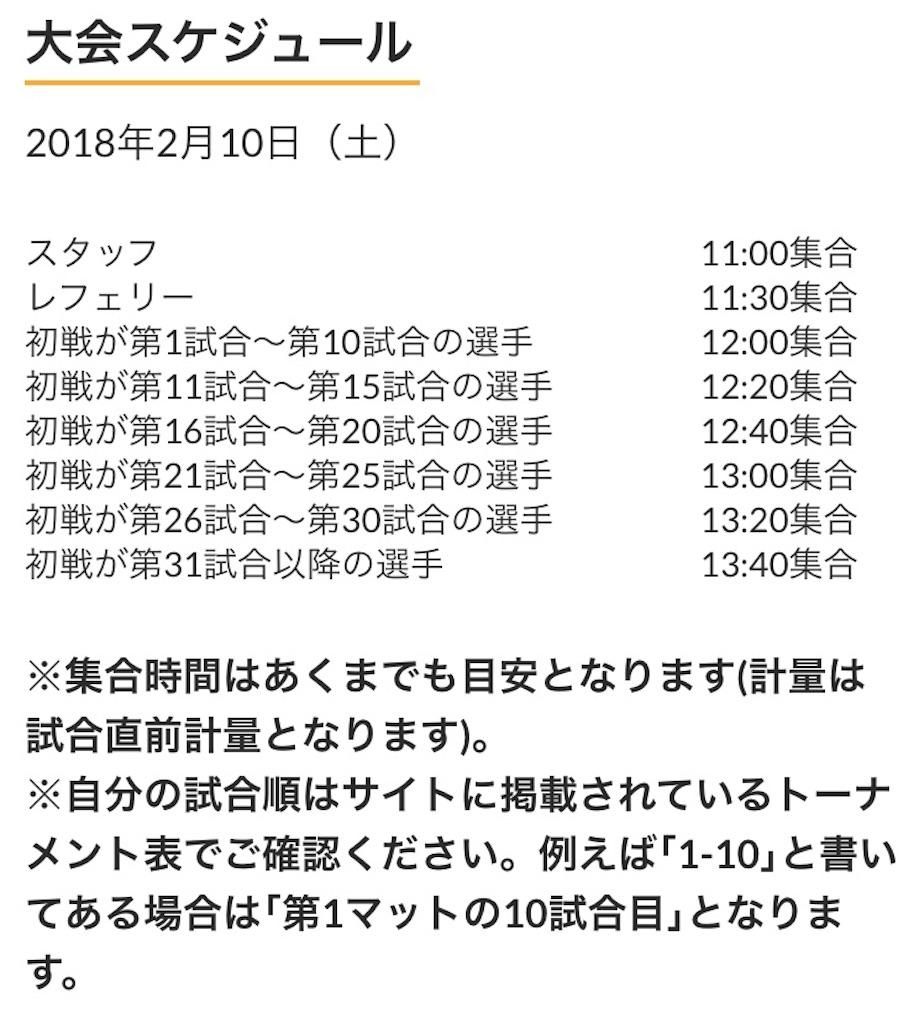 f:id:triforceyokohama:20180209142108j:image