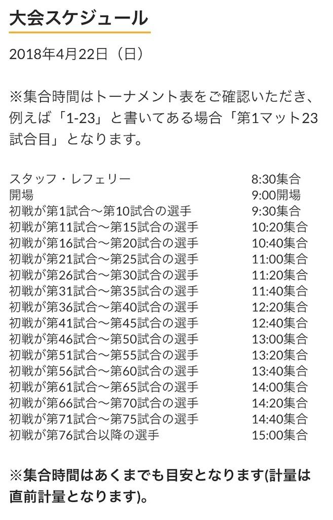 f:id:triforceyokohama:20180421211707j:image