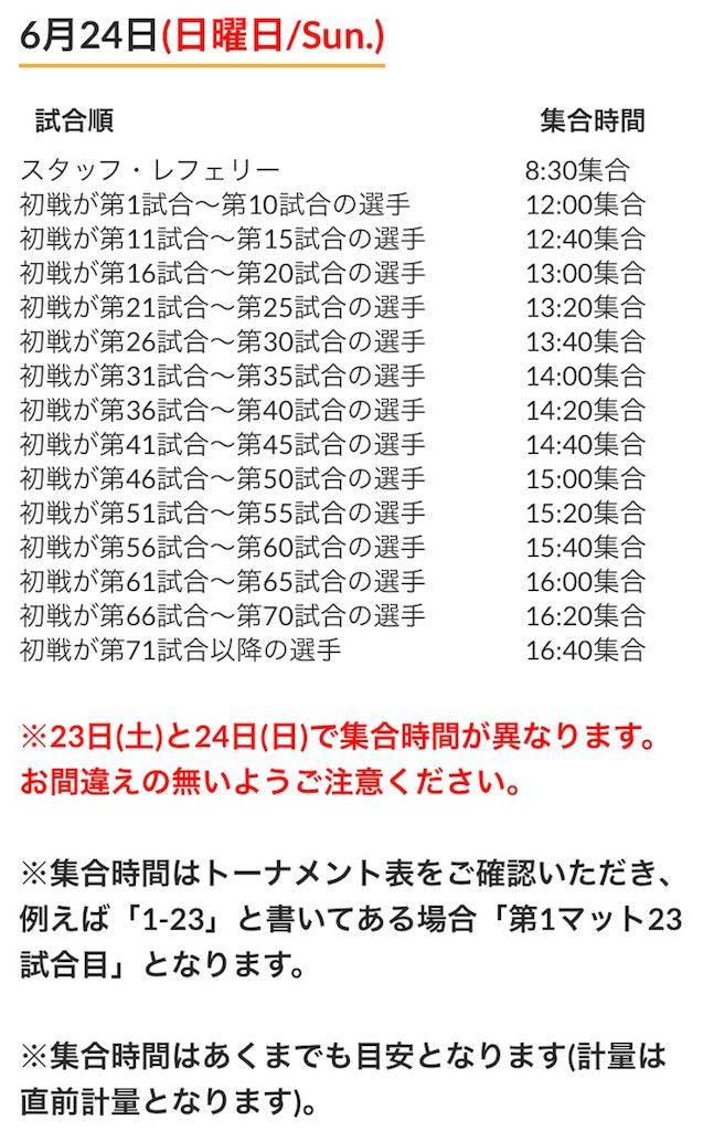 f:id:triforceyokohama:20180623220621j:image