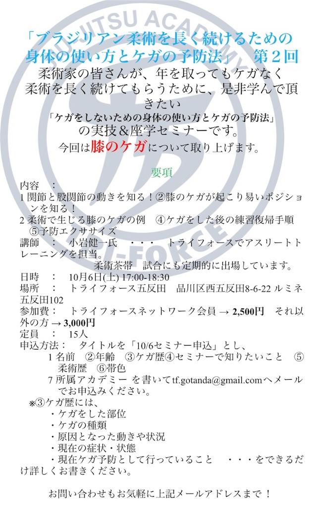 f:id:triforceyokohama:20180927173213j:image