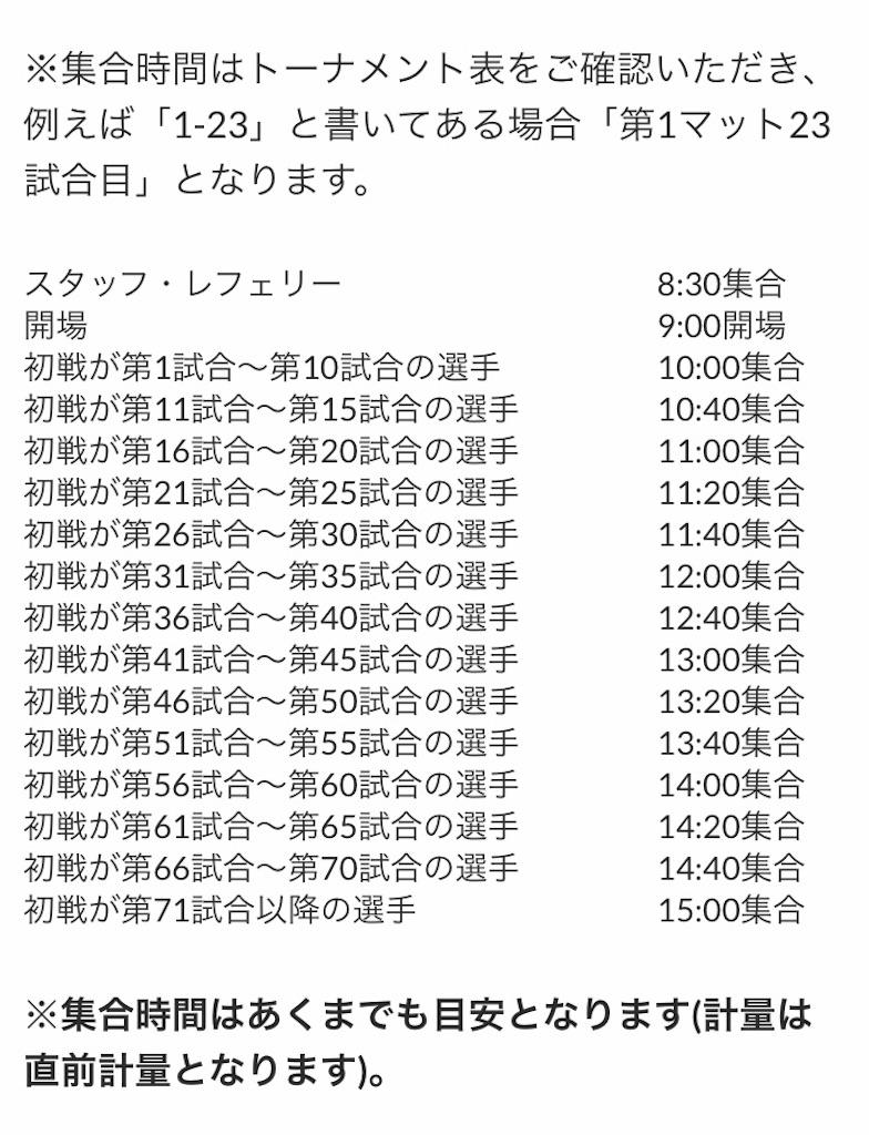 f:id:triforceyokohama:20181116174944j:image