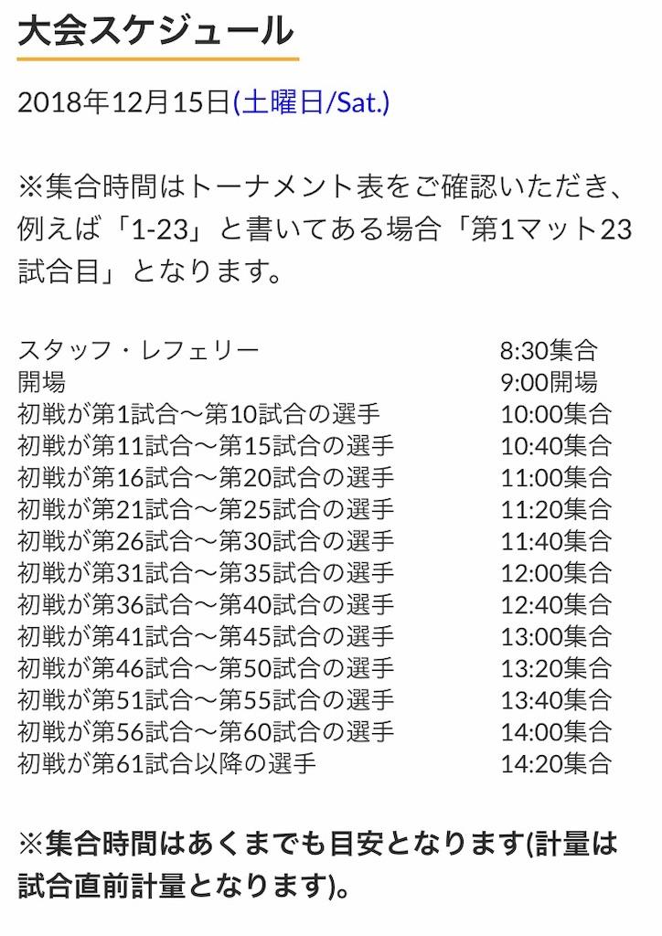 f:id:triforceyokohama:20181214120525j:image