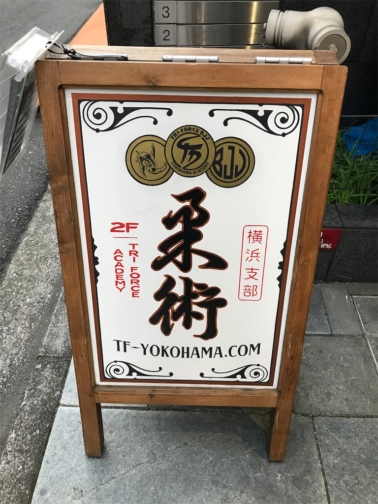 f:id:triforceyokohama:20181227230534j:image