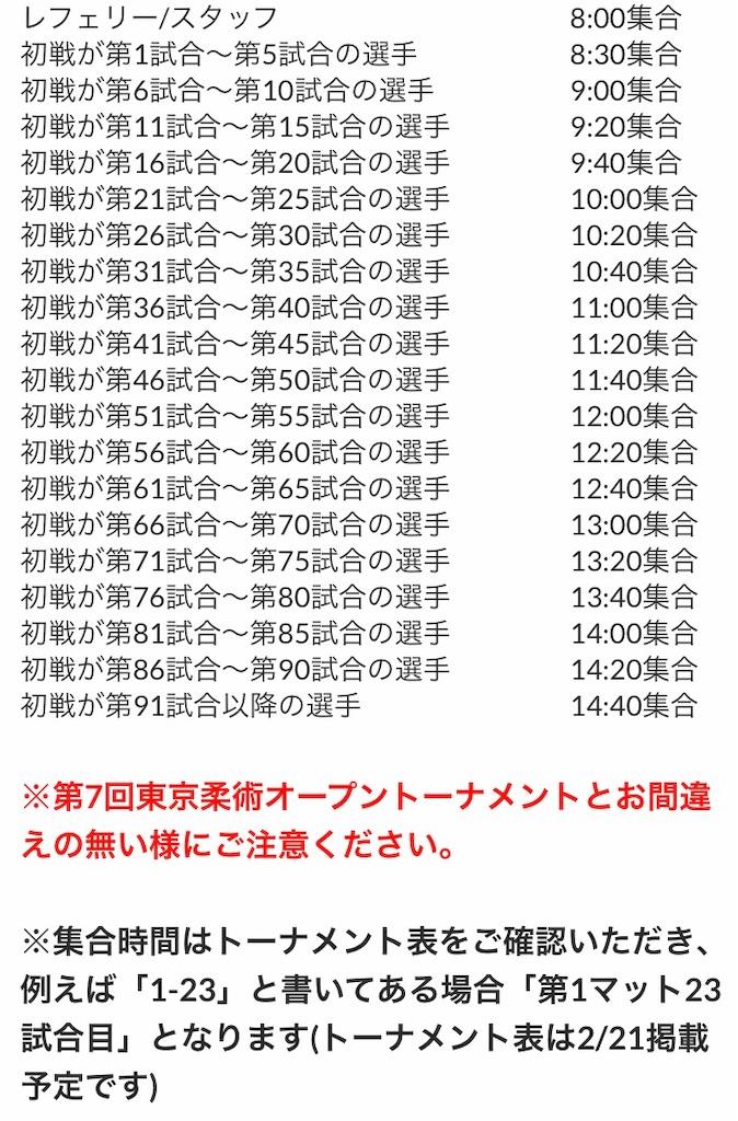f:id:triforceyokohama:20190223164210j:image