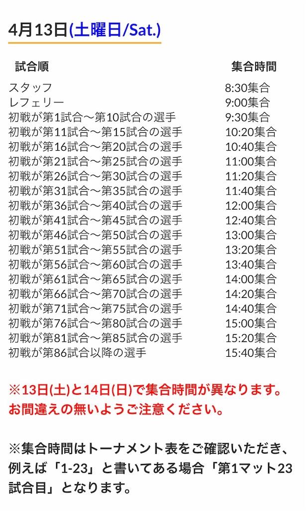 f:id:triforceyokohama:20190412123446j:image