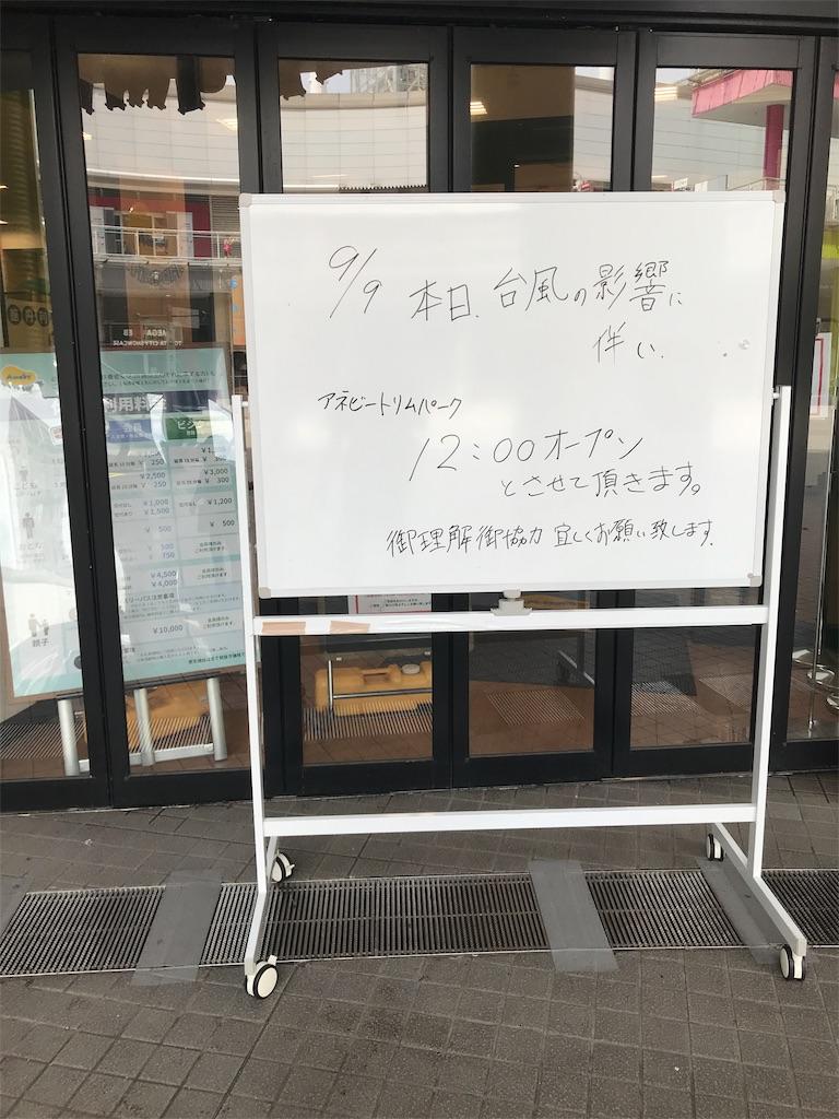 f:id:triforceyokohama:20190909170236j:image