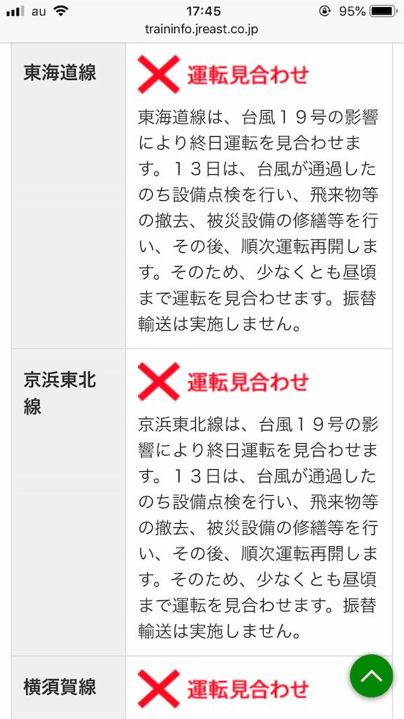 f:id:triforceyokohama:20191012174634p:image