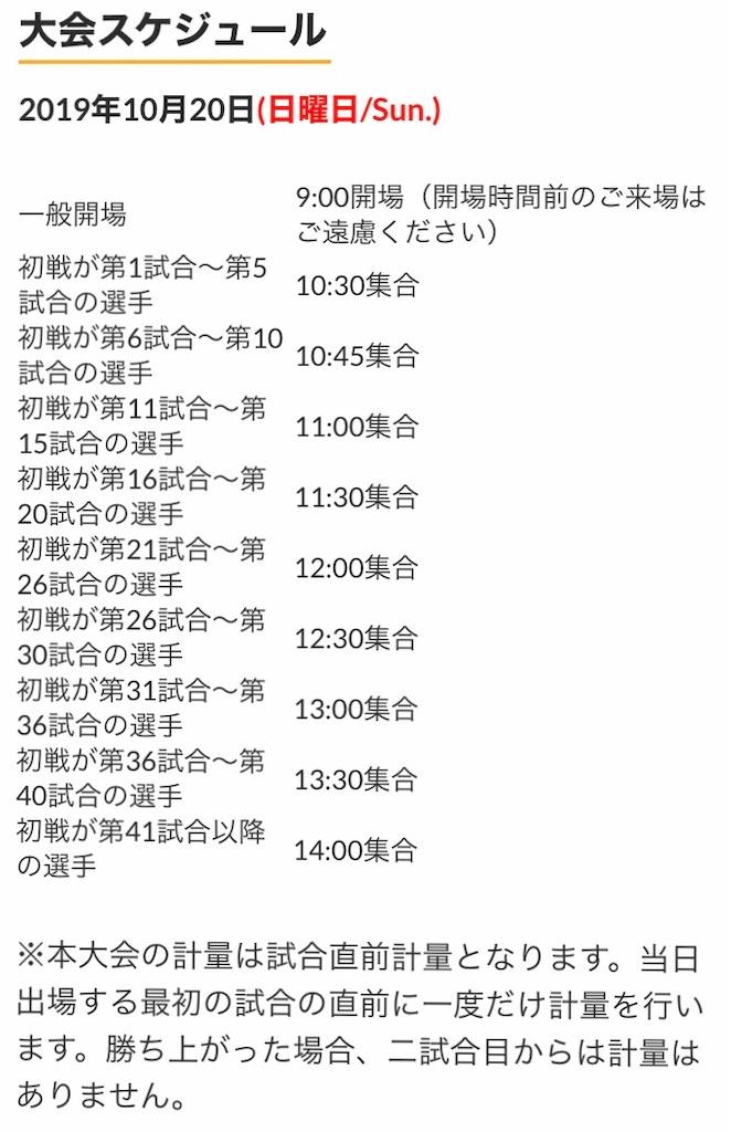 f:id:triforceyokohama:20191019214147j:image