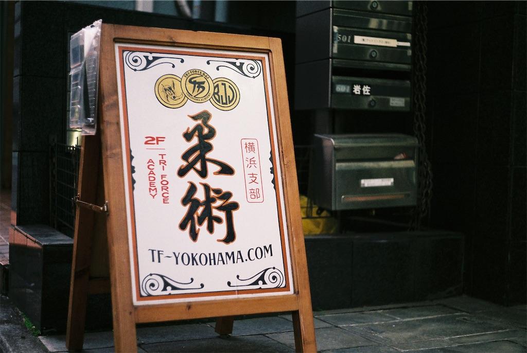 f:id:triforceyokohama:20191130233437j:image