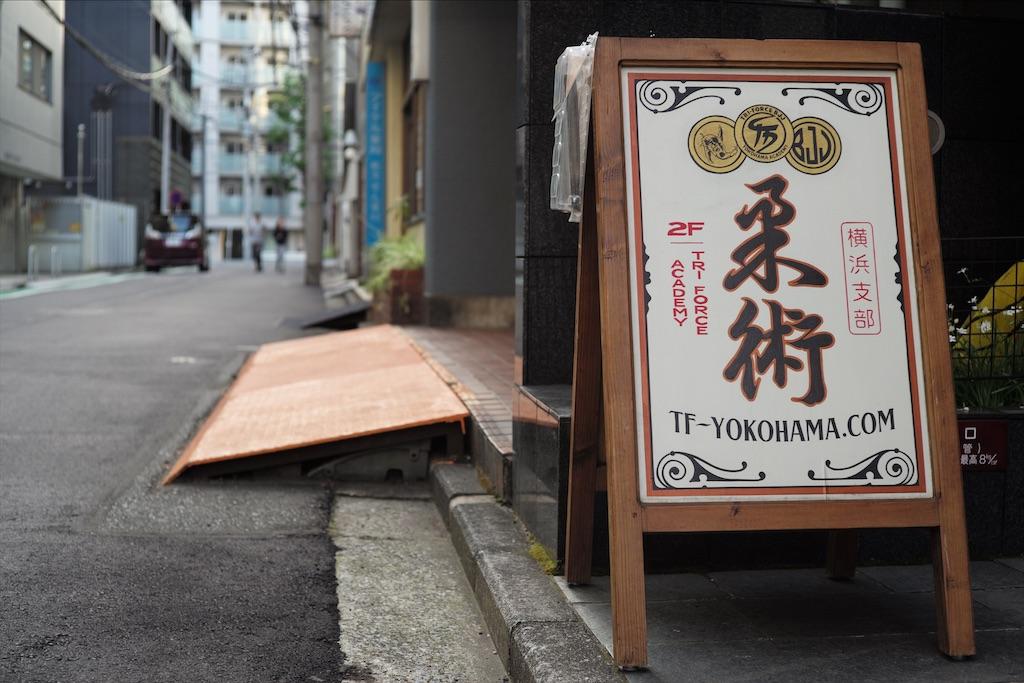 f:id:triforceyokohama:20200919211631j:image